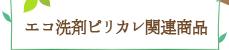 エコ石鹸ピリカレ関連商品