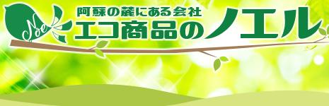エコ商品のノエル(合同会社SKプラン)