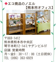 エコ商品のノエル熊本市オフィス