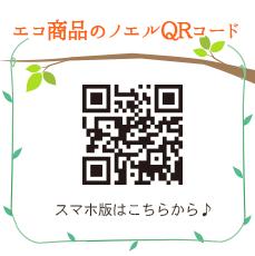 エコ商品のノエルQRコード
